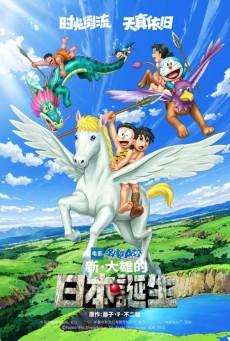 Doraemon The Movie 2017 โดราเอมอน ตอน โนบิตะกำเนิดประเทศญี่ปุ่น