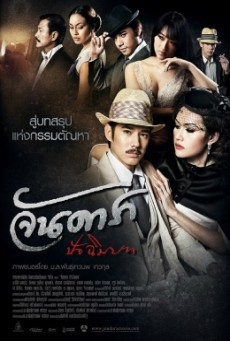 Jan Dara: The Finale (Uncut Version) ( จันดารา ปัจฉิมบท (Uncut Version) )